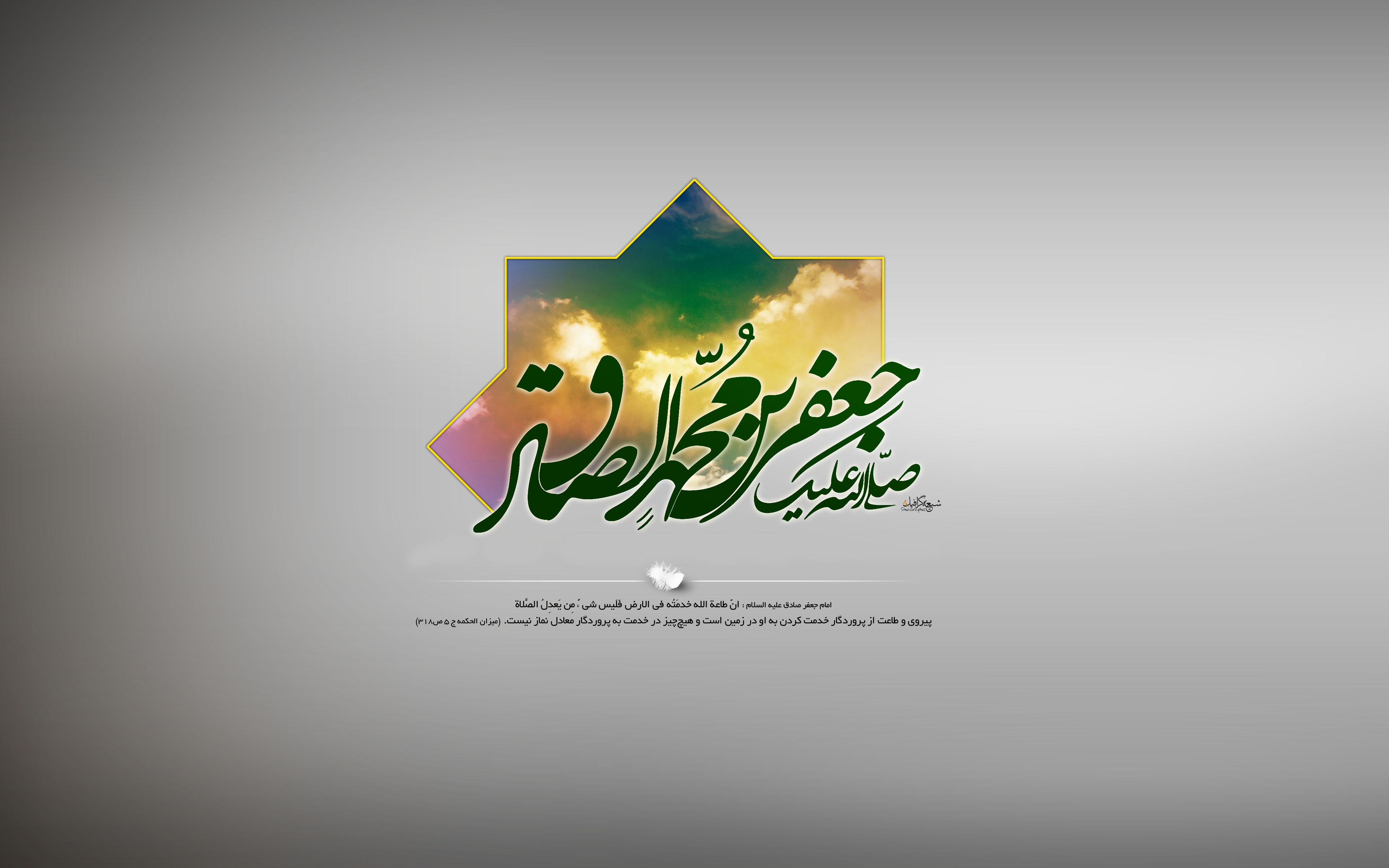 پوستر امام صادق(ع)/ویژه طراحی
