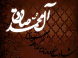 مداحی شهادت امام صادق(ع)+دانلود