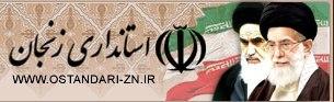 نتایج آزمون استخدامی استانداری زنجان