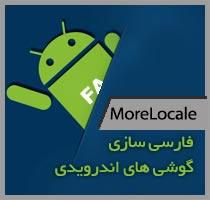 فارسی سازی گوشی های اندرویدی با MoreLocale 2 v2.2.2
