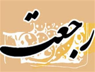 « رجعت » از مصادیق «فعلالله» است/اظهار نظرهای مسلم درباره آن حریم اعتقادات را میشکند