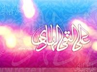 اشعار و مدایح ولادت امام هادی (ع)
