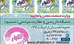 ایرانکد و شبنم از ثبت سفارش حذف شد