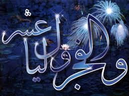 جشن بزرگ انقلاب امروز در خرمدره برگزار می شود