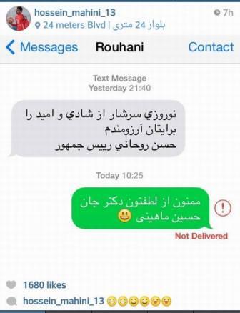 سریال پیامک های پیامک روحانی به پایان نرسیده است/ هزینه ۹۰۰میلیونی پیامک «rouhani»
