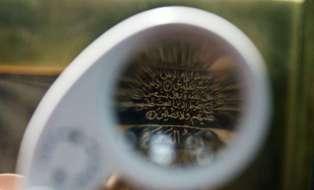 ریزترین قرآن جهان در قم+تصاویر