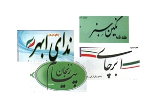 صفحه ی اول نشریه های محلی استان زنجان