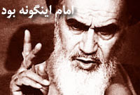 امام اینگونه بود