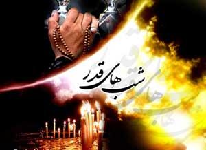 مراسم شب های قدر در خرمدره برگزار می شود