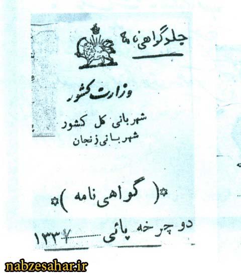 گواهینامه دوچرخه در سال 1330