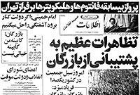 رویدادهای 17 بهمن
