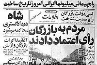 رویدادهای 19 بهمن
