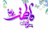 القاب حضرت فاطمه زهراء (س)
