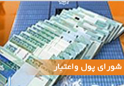 چه کسانی از نرخ سود بانکی انتقاد کردند؟ نخستین دستور کار شورای پول و اعتبار در سال جدید