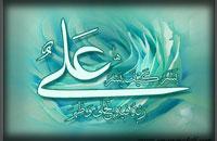 فضایل علی ( علیه السلام ) از زبان اندیشمندان غیر مسلمان
