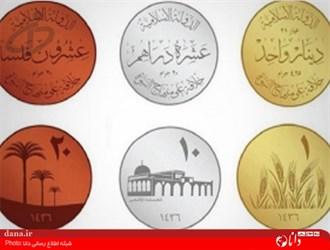 عکس خبری/ سکههای داعش!