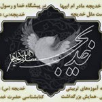 h-khadije
