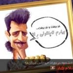 فیلم طنز/ دکتر سلام ۸۵
