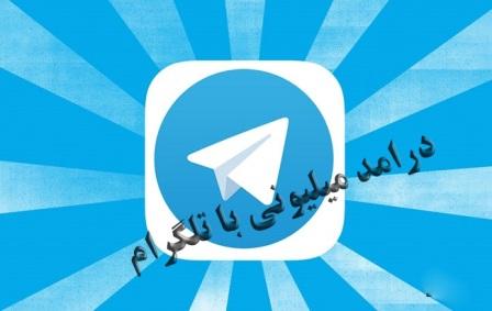تب کانال داری تلگرام در جوانان / درآمد میلیونی با تلگرام!+عکس
