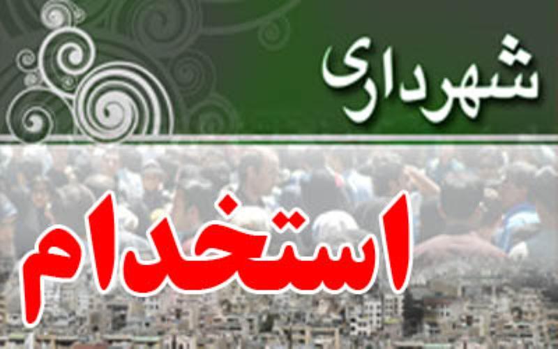 استخدام پیمانی در شهرداری های استان زنجان– آذر ۹۴