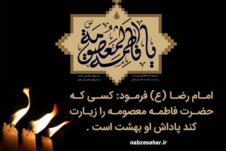پوستر /فضیلت زیارت حضرت معصومه(س)