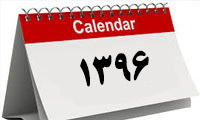 دانلود تقویم کامل سال ۱۳۹۶ خورشیدی + زمان تحویل سال
