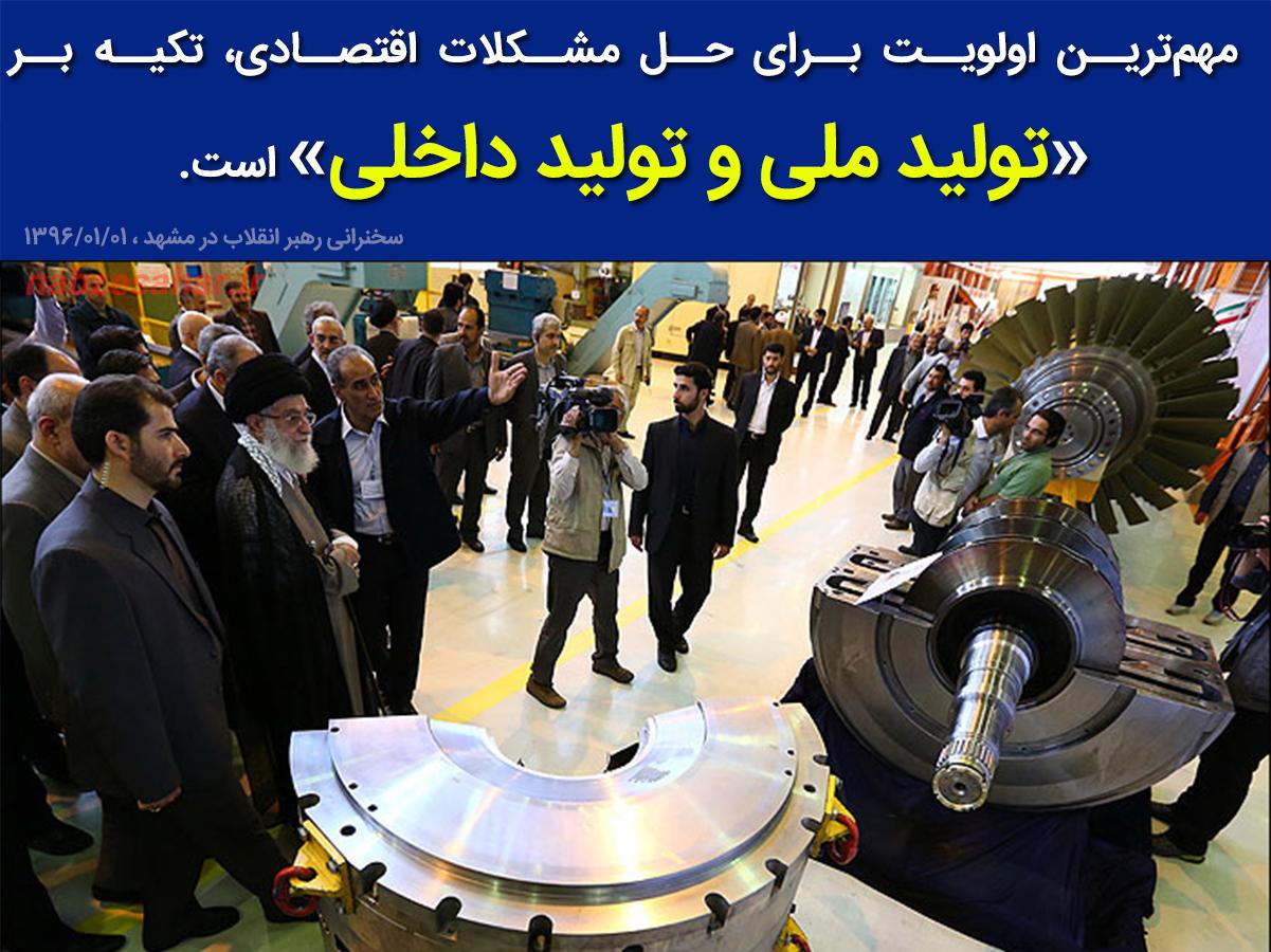 عکس نوشته/ بیانات مقام معظم رهبری در حرم مطهر رضوی