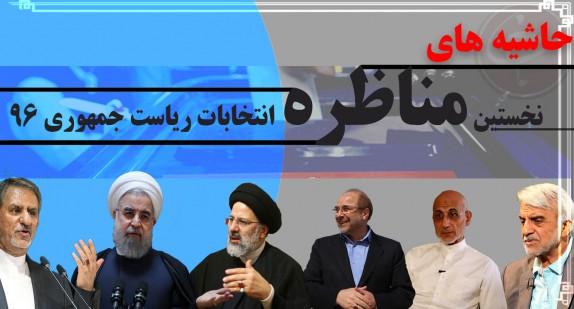 حاشیههای اولین مناظره انتخاباتی/ بگو مگوهای روحانی، جهانگیری و قالیباف در میانه مناظره + فیلم