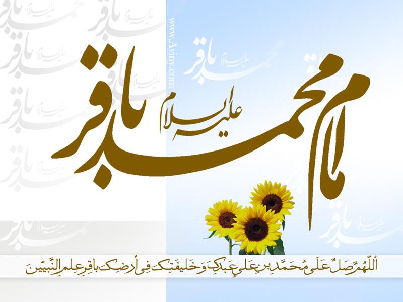 نگاهی بر سجایای اخلاقی امام باقر(ع)/  شکافنده علومی که در بخشش ،پیرو جدش علی بن ابیطالب بود
