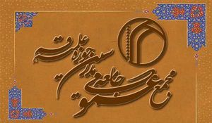 واکنش جامعه مدرسین حوزه علمیه قم به نامه آیت الله یزدی