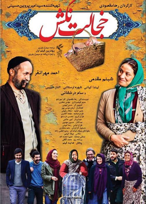 سینمایی ایرانی خجالت نکش!!+دانلود