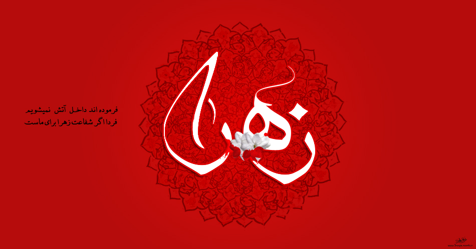 زیارتنامه حضرت فاطمه زهرا (س) + صوت