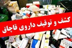 کشف بیش از ۲ هزار داروی قاچاق در شهرستان خرمدره