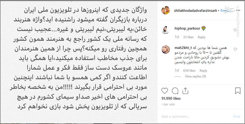 سلبریتی ها مانند آمریکا تلویزیون ایران را تحریم کردند