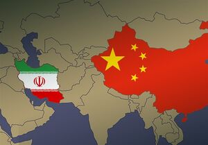 توافق ایران و چین ضربه محکمی به جایگاه آمریکاست