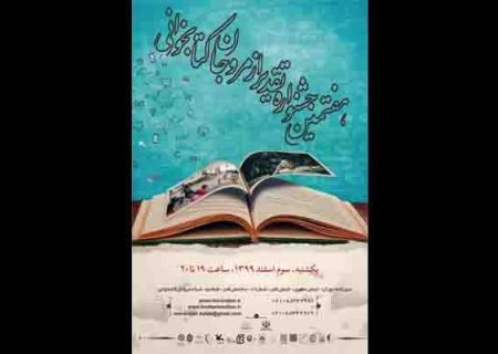 اصغر رجبی از خرمدره برگزیده جشنواره مروجان کتاب شد