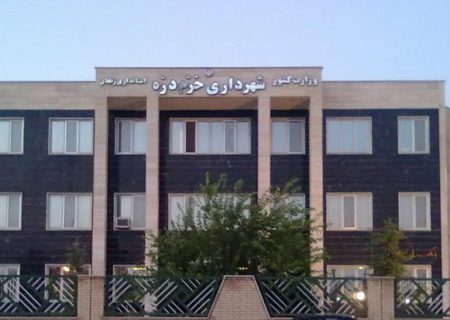 ۱۳ متهم در پرونده شهرداری خرمدره تفهیم اتهام شدند